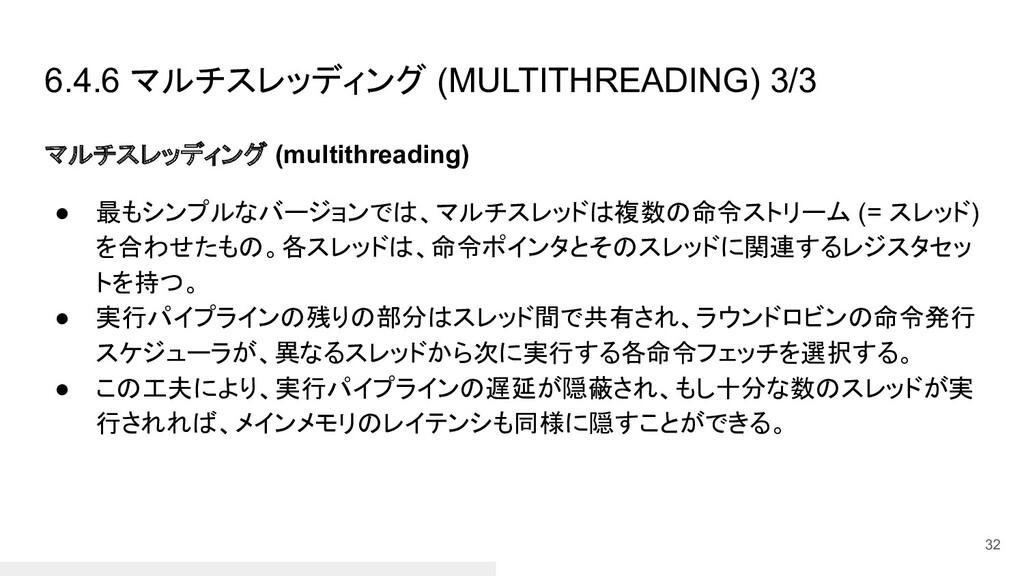 6.4.6 マルチスレッディング (MULTITHREADING) 3/3 マルチスレッディン...