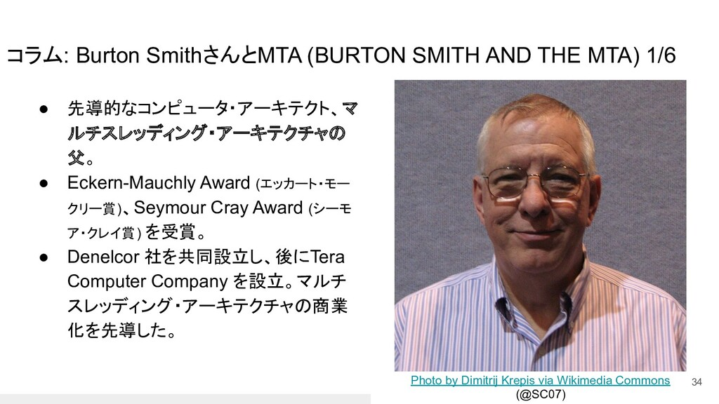コラム: Burton SmithさんとMTA (BURTON SMITH AND THE M...