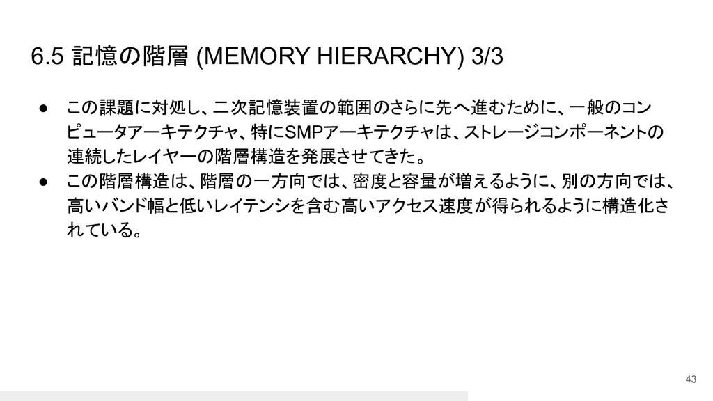6.5 記憶の階層 (MEMORY HIERARCHY) 3/3 ● この課題に対処し、二次記...