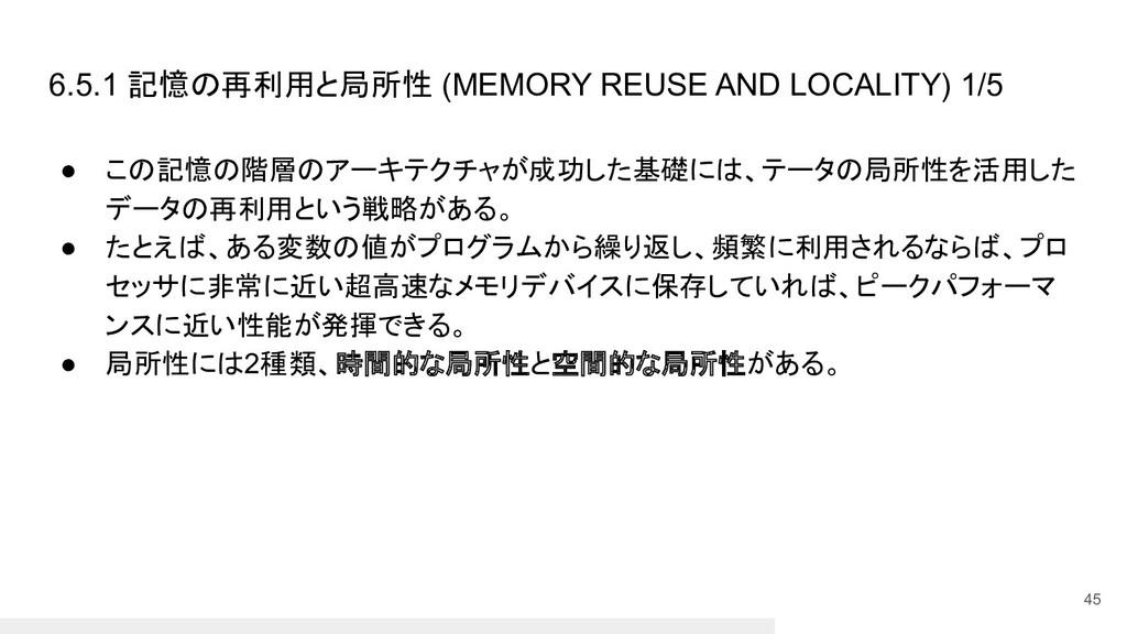 6.5.1 記憶の再利用と局所性 (MEMORY REUSE AND LOCALITY) 1/...