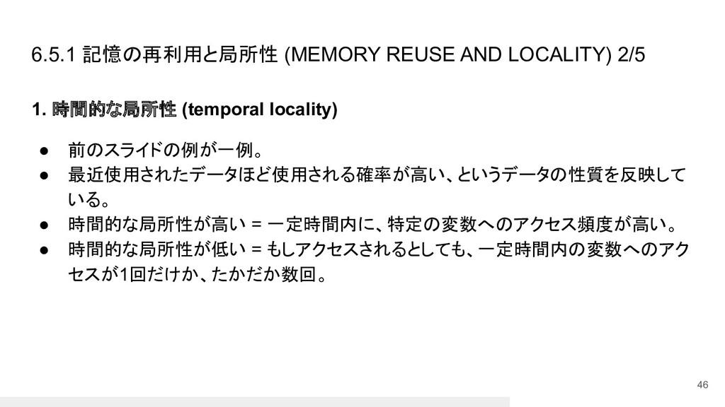 6.5.1 記憶の再利用と局所性 (MEMORY REUSE AND LOCALITY) 2/...