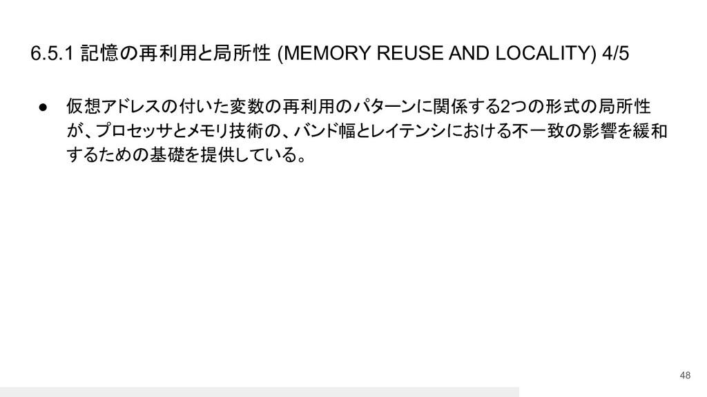6.5.1 記憶の再利用と局所性 (MEMORY REUSE AND LOCALITY) 4/...