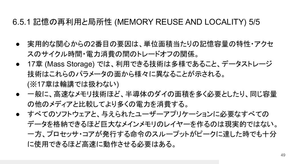 6.5.1 記憶の再利用と局所性 (MEMORY REUSE AND LOCALITY) 5/...