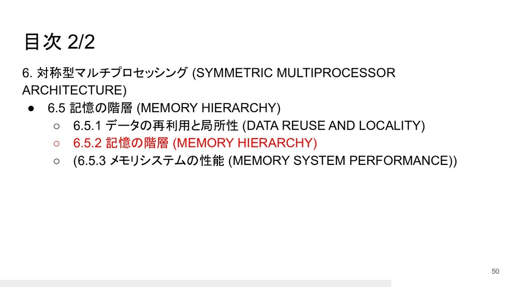 目次 2/2 6. 対称型マルチプロセッシング (SYMMETRIC MULTIPROCESS...