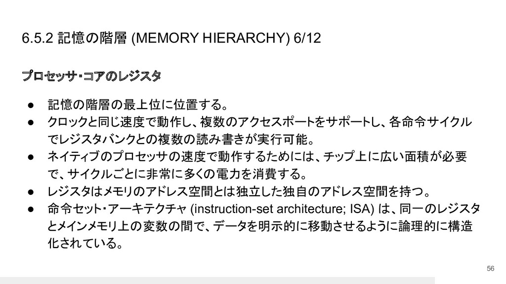 6.5.2 記憶の階層 (MEMORY HIERARCHY) 6/12 プロセッサ・コアのレジ...