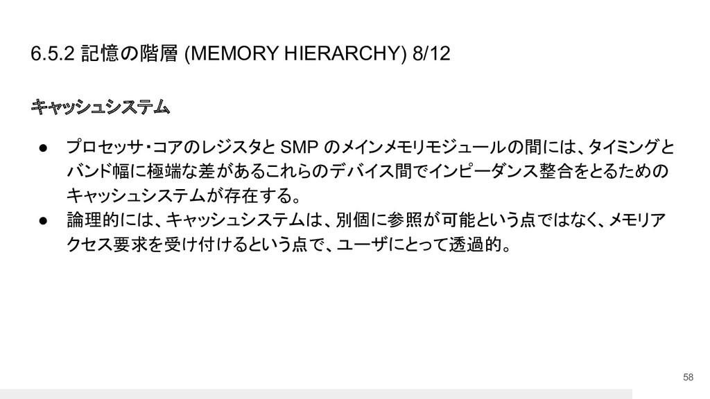 6.5.2 記憶の階層 (MEMORY HIERARCHY) 8/12 キャッシュシステム ●...