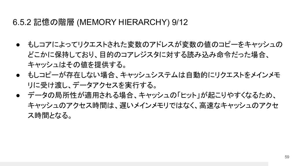 6.5.2 記憶の階層 (MEMORY HIERARCHY) 9/12 ● もしコアによってリ...