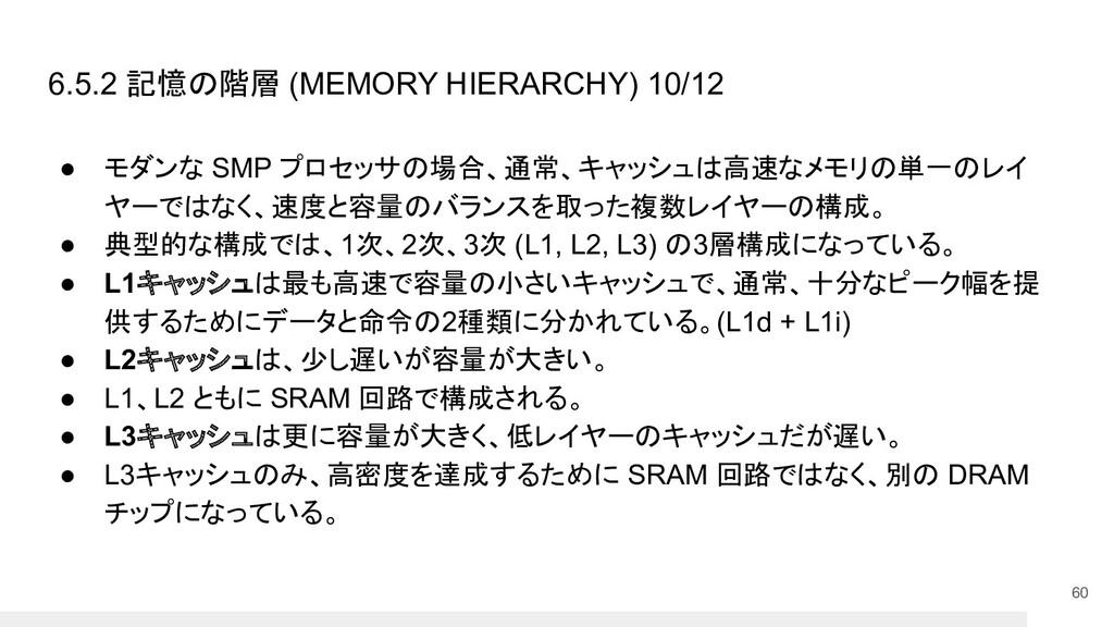 6.5.2 記憶の階層 (MEMORY HIERARCHY) 10/12 ● モダンな SMP...