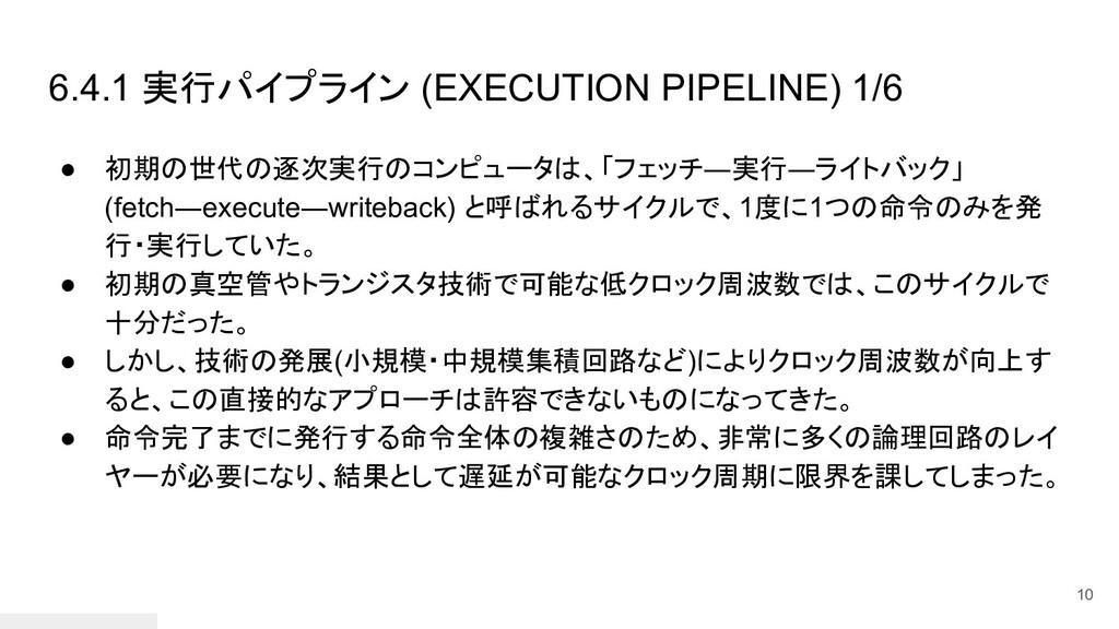6.4.1 実行パイプライン (EXECUTION PIPELINE) 1/6 ● 初期の世代...