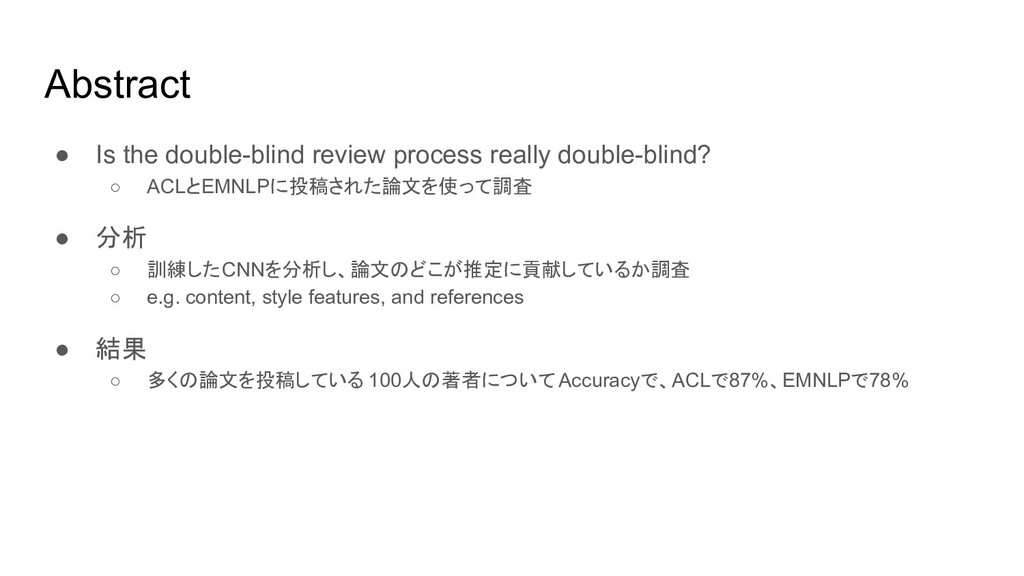 Abstract ● Is the double-blind review process r...