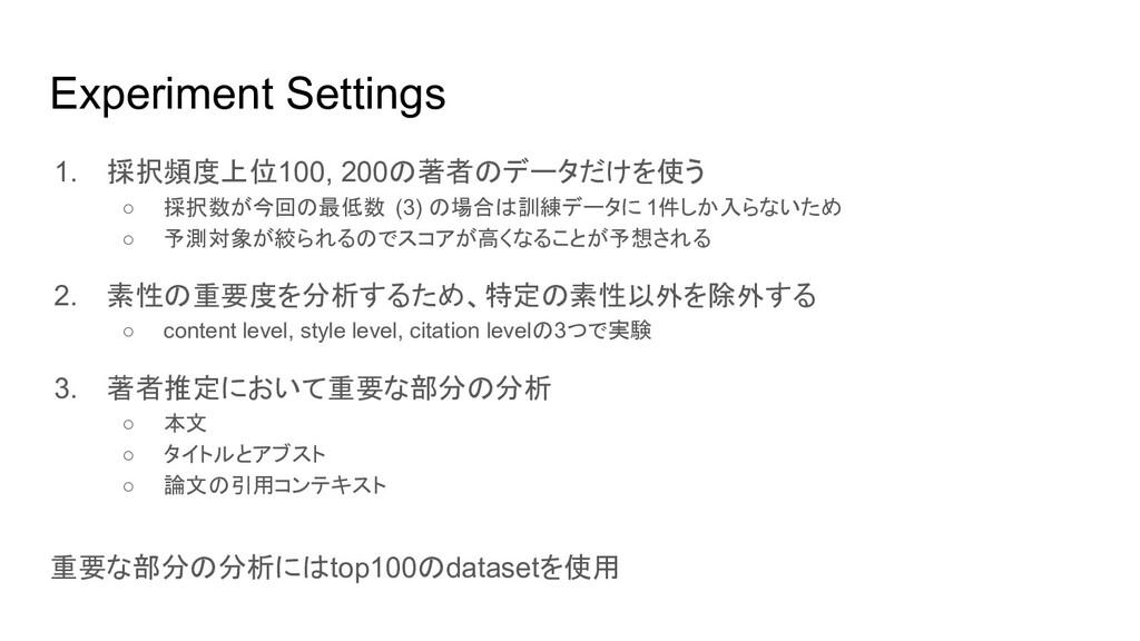 Experiment Settings 1. 採択頻度上位100, 200の著者のデータだけを...