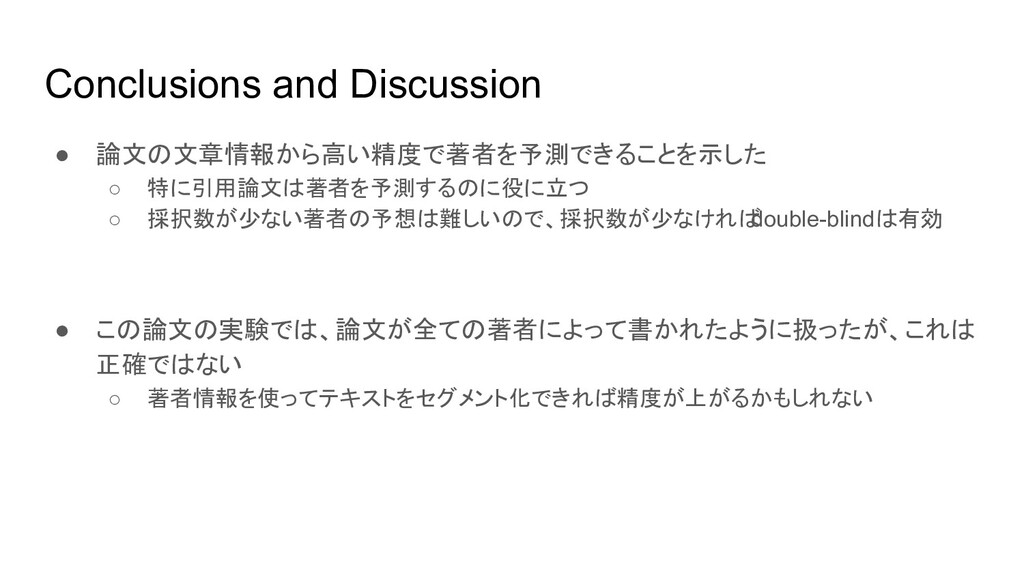 Conclusions and Discussion ● 論文の文章情報から高い精度で著者を予...