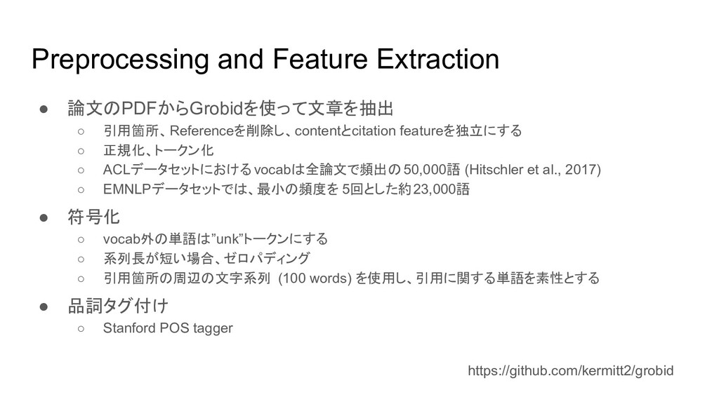 Preprocessing and Feature Extraction ● 論文のPDFから...
