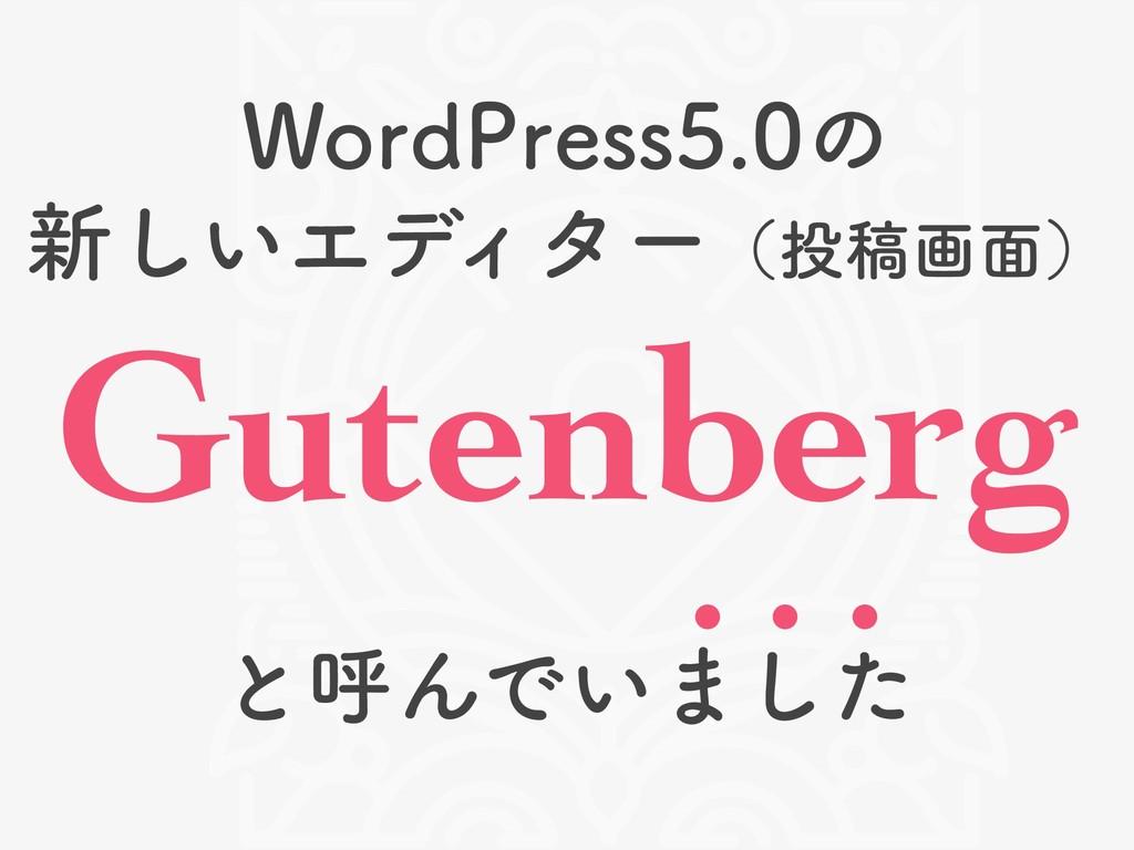 8PSE1SFTTͷ ৽͍͠ΤσΟλʔʢߘը໘ʣ ͱݺΜͰ͍·ͨ͠ Gutenberg