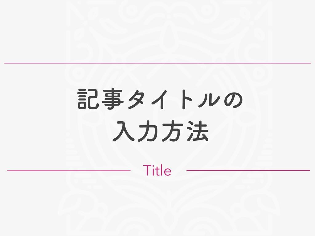 هλΠτϧͷ ೖྗํ๏ Title