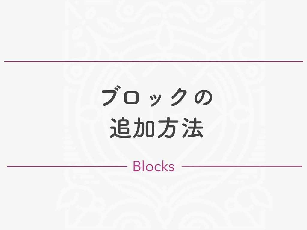 Blocks ϒϩοΫͷ Ճํ๏