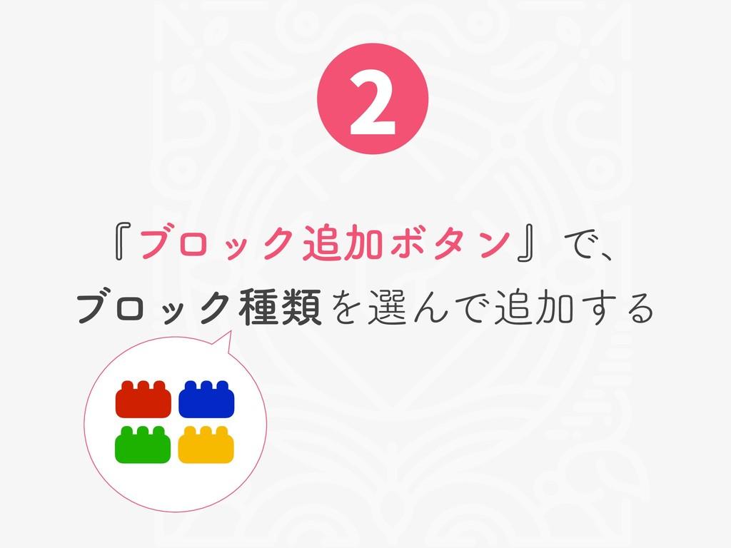 2 ʰϒϩοΫՃϘλϯʱͰɺ ϒϩοΫछྨΛબΜͰՃ͢Δ