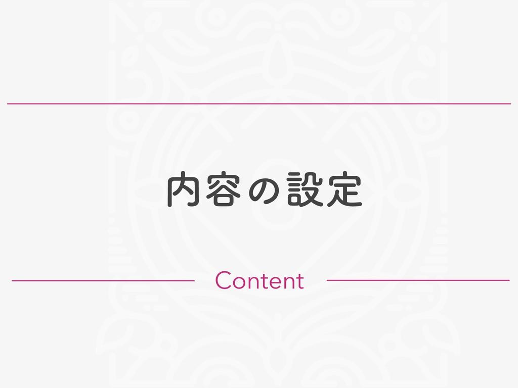 Content ༰ͷઃఆ