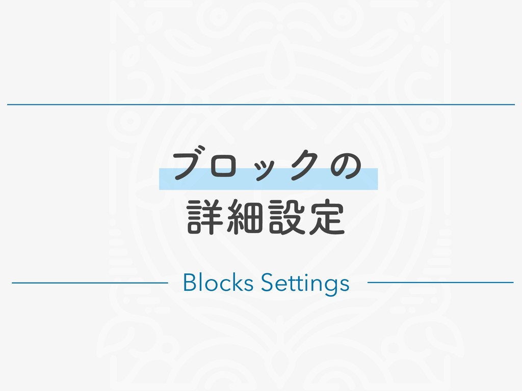 Blocks Settings ϒϩοΫͷ ৄࡉઃఆ