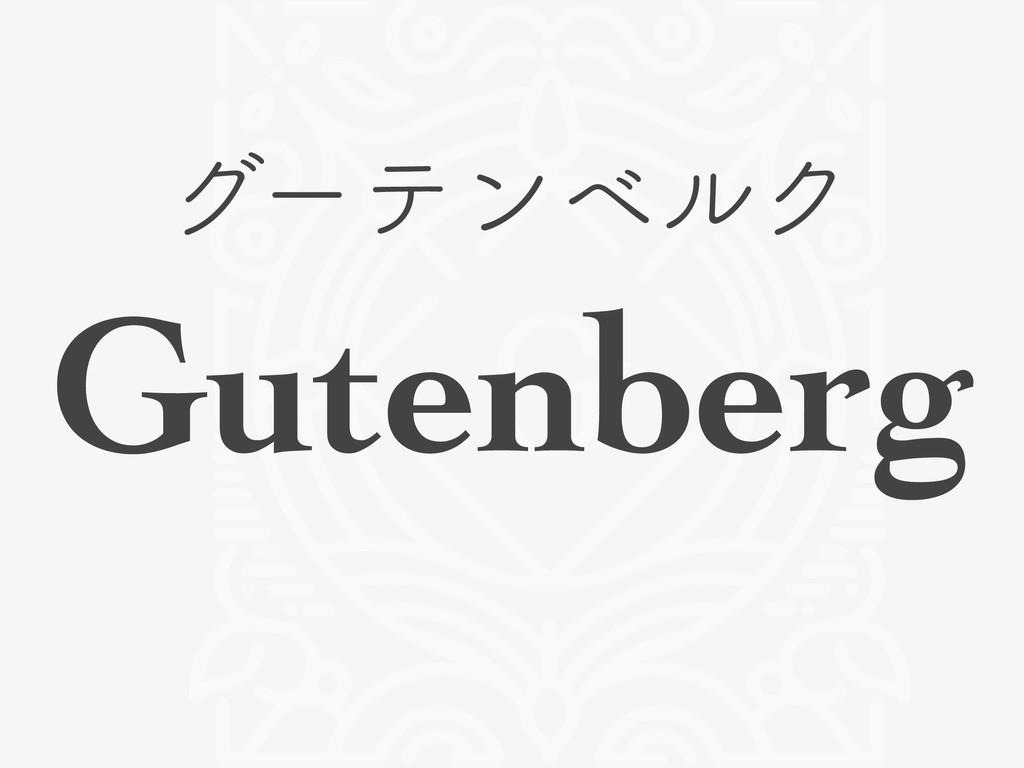 άʔςϯϕϧΫ Gutenberg