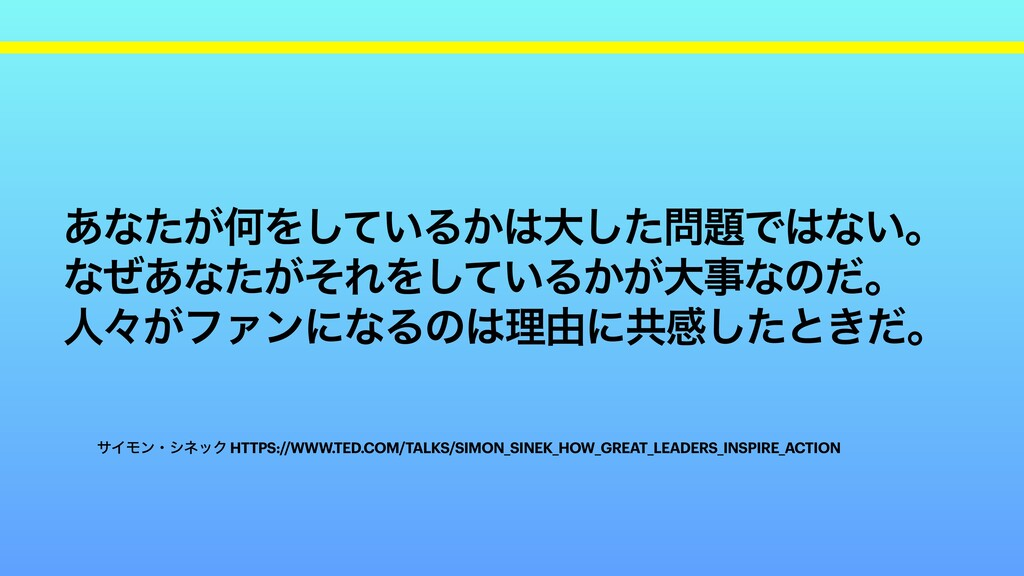 αΠϞϯɾγωοΫ HTTPS://WWW.TED.COM/TALKS/SIMON_SINEK...