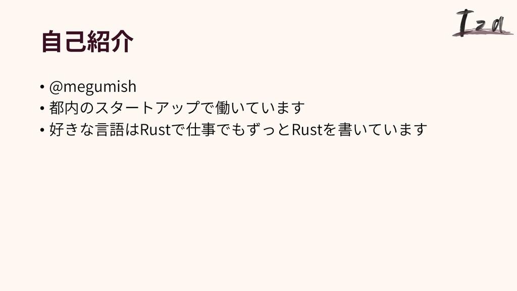 • @megumish • • Rust Rust