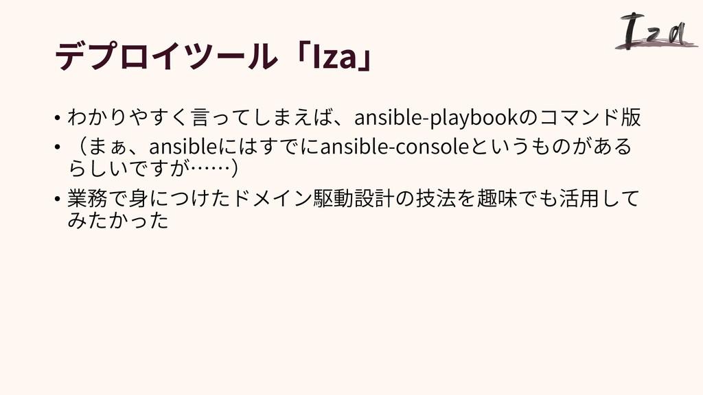 Iza • ansible-playbook • ansible ansible-consol...