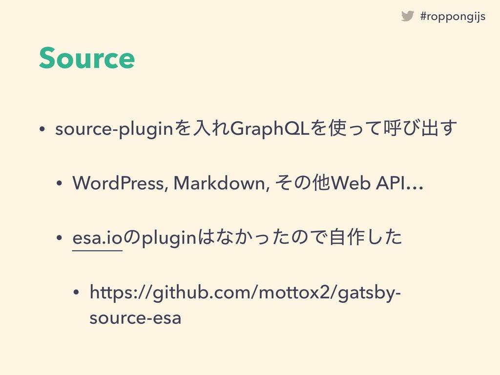#roppongijs Source • source-pluginΛೖΕGraphQLΛͬ...