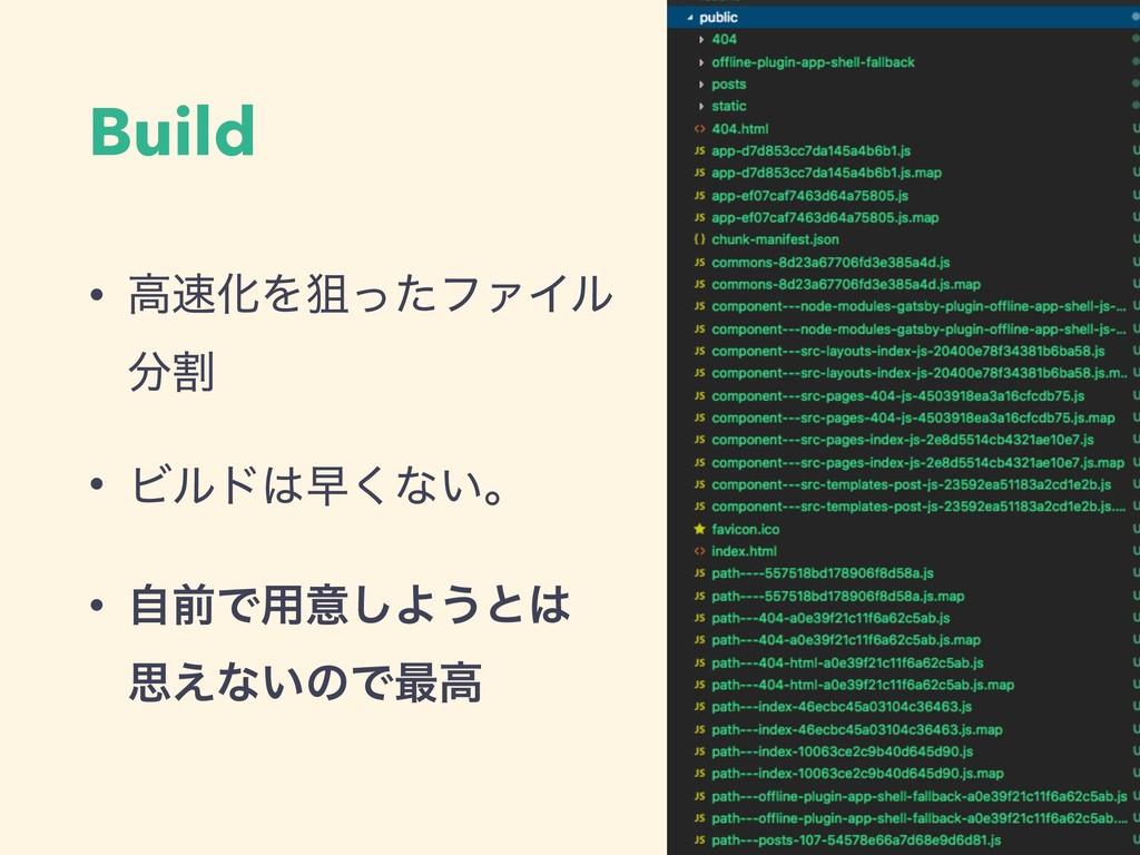 #roppongijs Build • ߴԽΛૂͬͨϑΝΠϧ ׂ • Ϗϧυૣ͘ͳ͍ɻ...