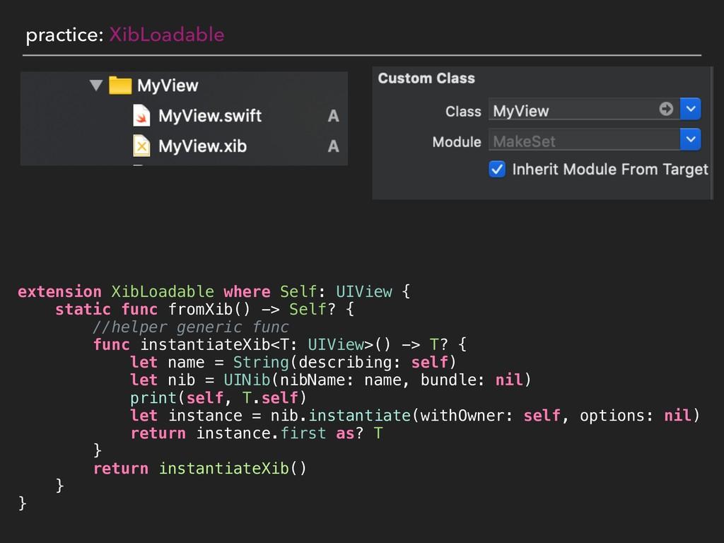 practice: XibLoadable extension XibLoadable whe...