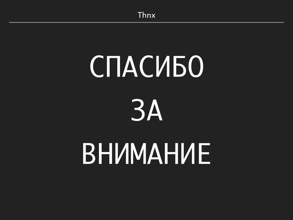 Thnx СПАСИБО ЗА ВНИМАНИЕ