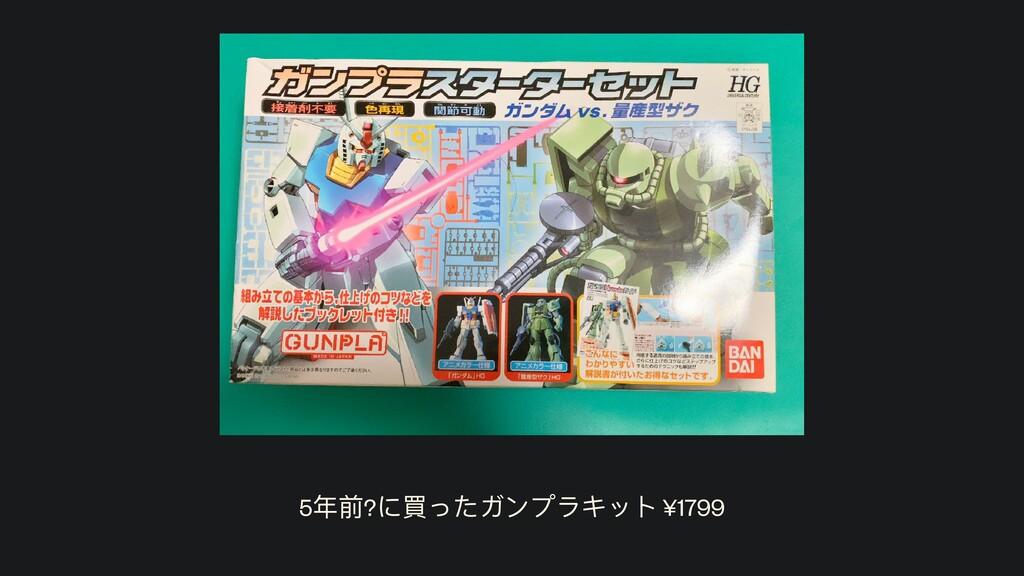 5年前?に買ったガンプラキット ¥1799