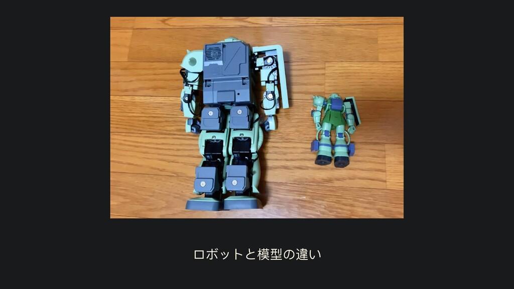 ロボットと模型の違い