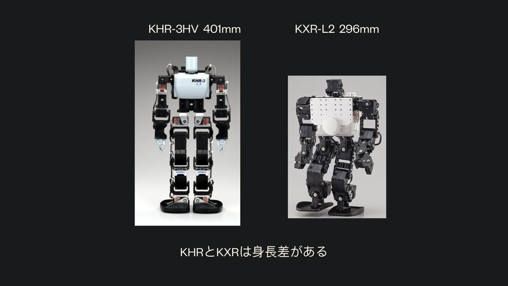 KHRとKXRは身⻑差がある KHR-3HV 401mm KXR-L2 296mm