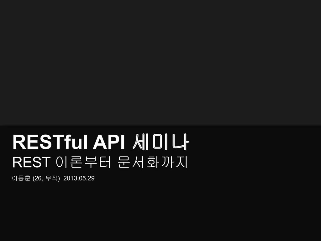 1 이동훈 (26, 무직) 2013.05.29 RESTful API 세미나 REST ...