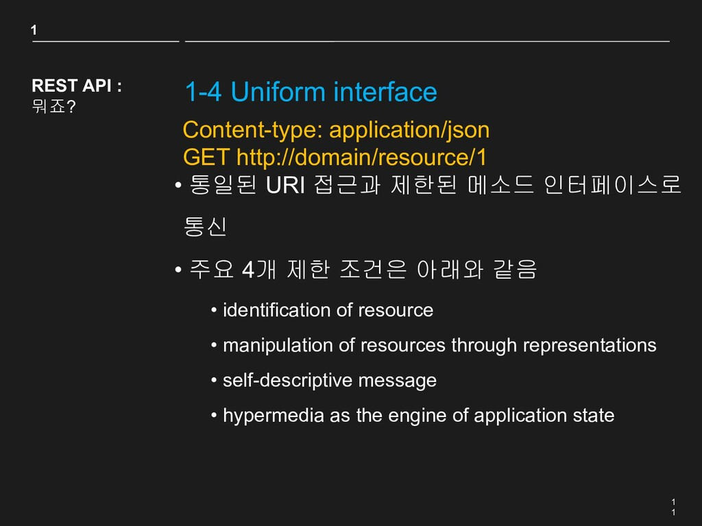 1 1 1-4 Uniform interface REST API : 뭐죠? Conten...