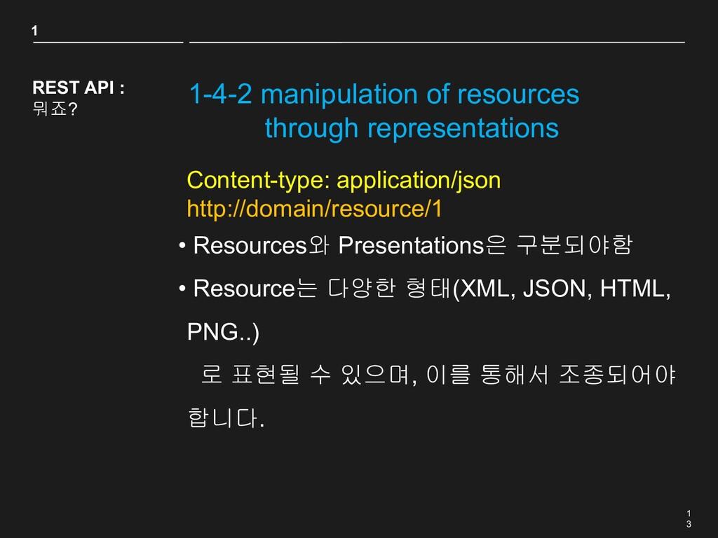 1 3 1-4-2 manipulation of resources through rep...