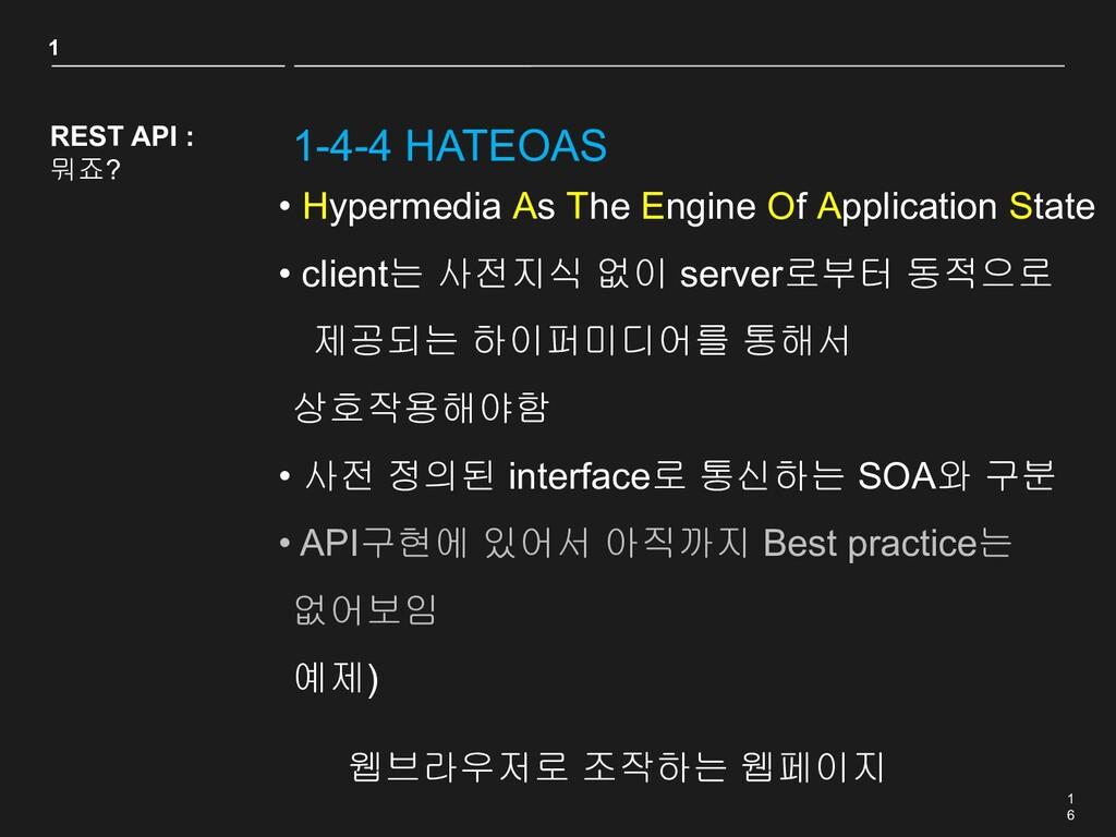 1 6 1-4-4 HATEOAS REST API : 뭐죠? • Hypermedia A...