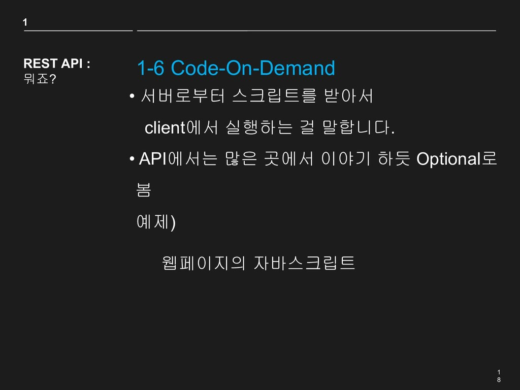 1 8 1-6 Code-On-Demand 1 REST API : 뭐죠? • 서버로부터...