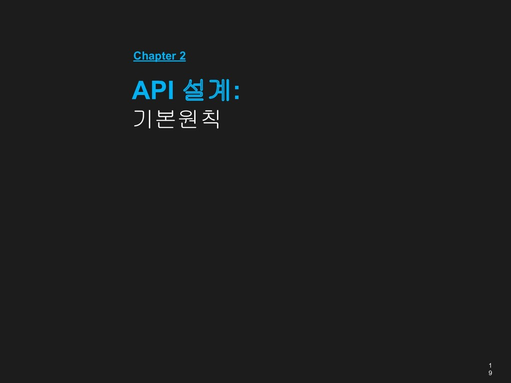 1 9 Chapter 2 API 설계: 기본원칙