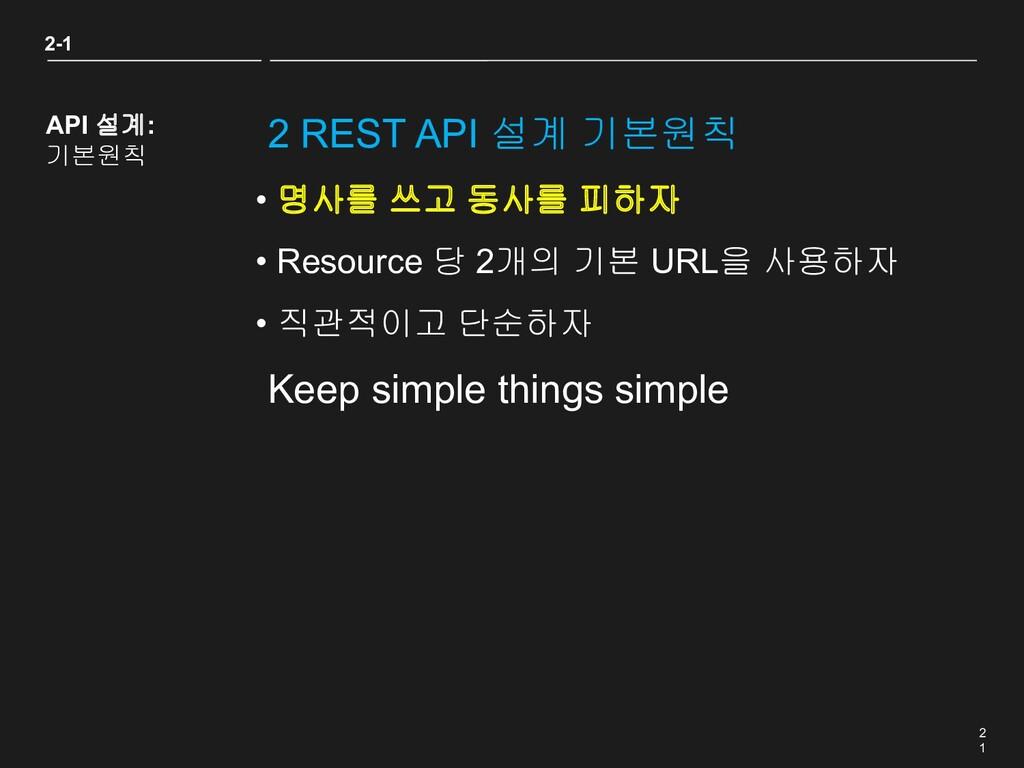 2 1 2 REST API 설계 기본원칙 • 명사를 쓰고 동사를 피하자 • Resou...