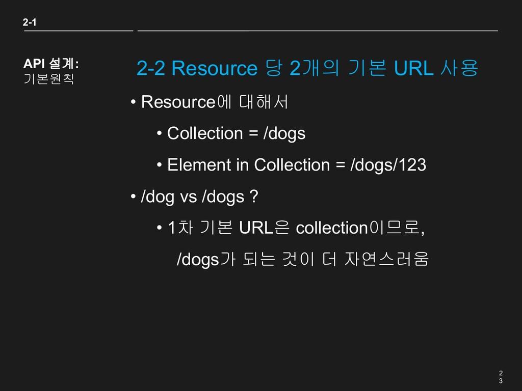 2 3 2-2 Resource 당 2개의 기본 URL 사용 • Resource에 대해...