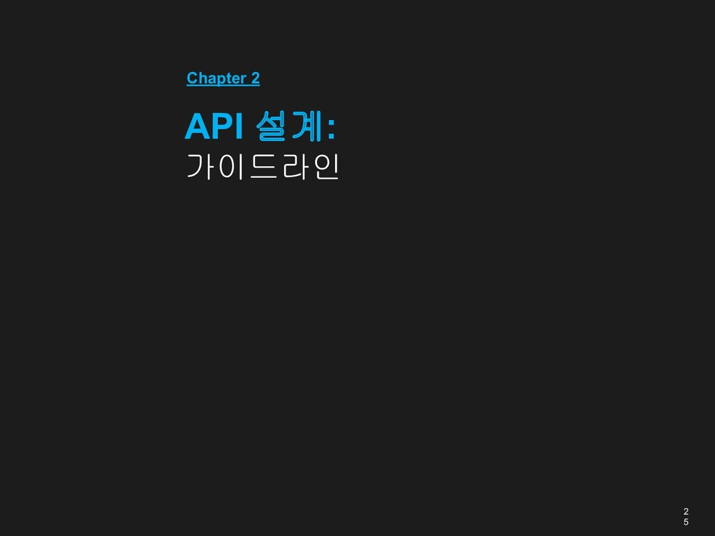 2 5 Chapter 2 API 설계: 가이드라인