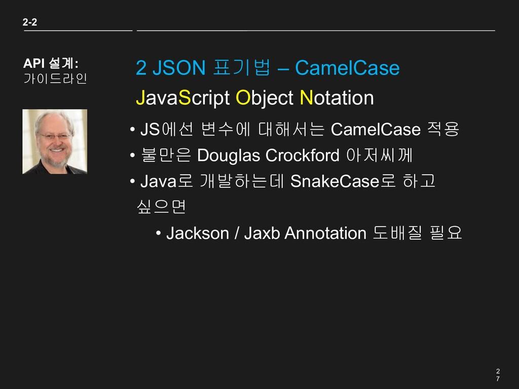 2 7 2 JSON 표기법 – CamelCase 2-2 API 설계: 가이드라인 Ja...