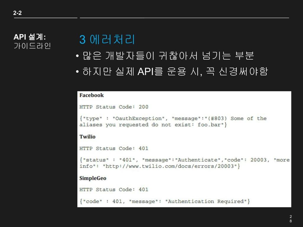2 8 3 에러처리 • 많은 개발자들이 귀찮아서 넘기는 부분 • 하지만 실제 API를...