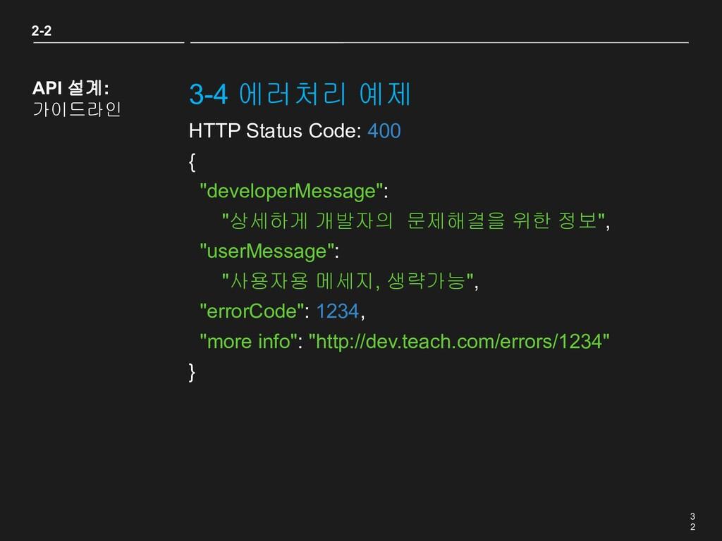 3 2 3-4 에러처리 예제 2-2 API 설계: 가이드라인 HTTP Status C...