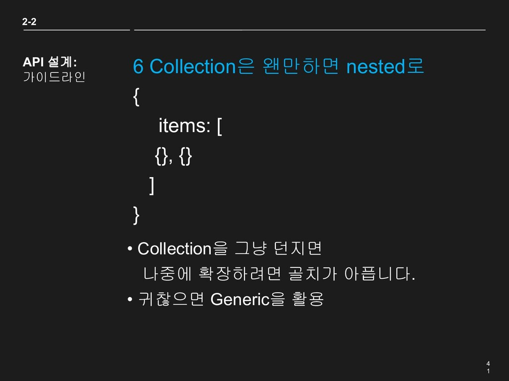 4 1 6 Collection은 왠만하면 nested로 2-2 API 설계: 가이드라...