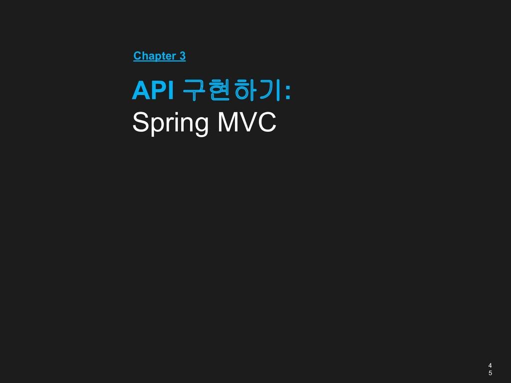 4 5 Chapter 3 API 구현하기: Spring MVC
