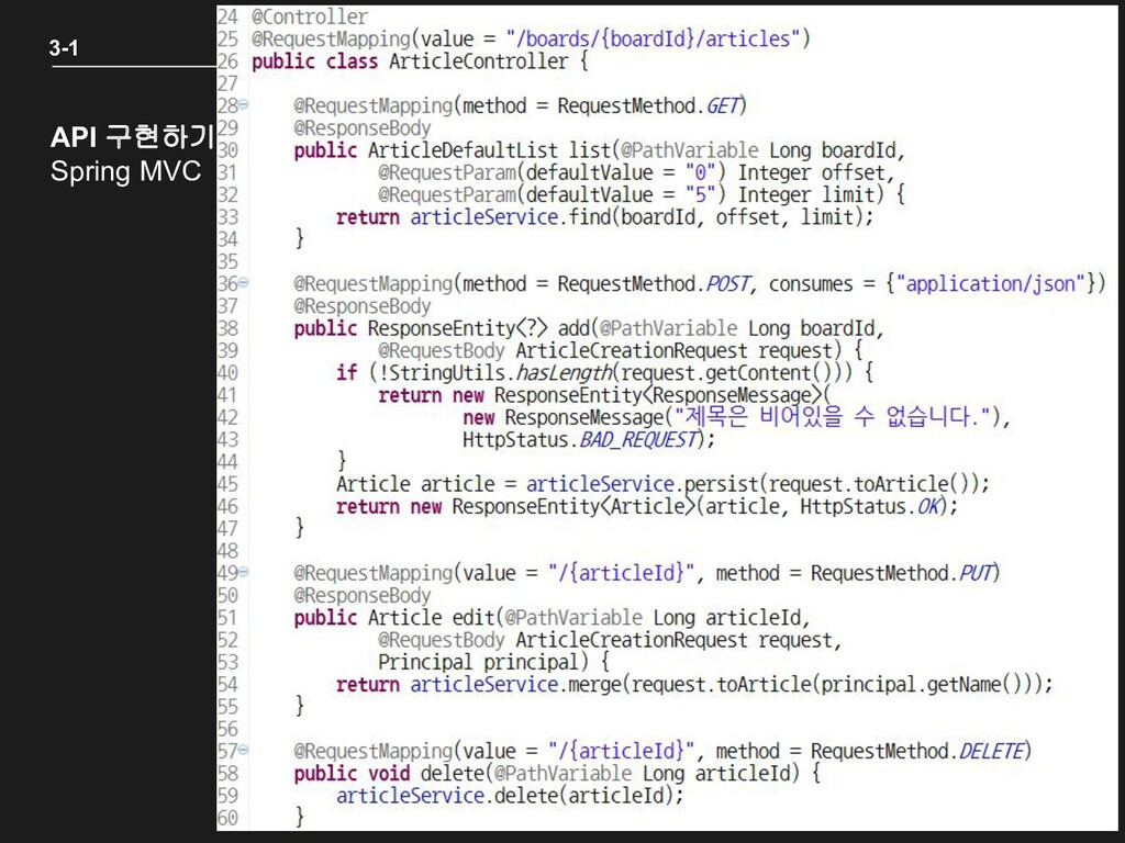 4 7 3-1 API 구현하기: Spring MVC