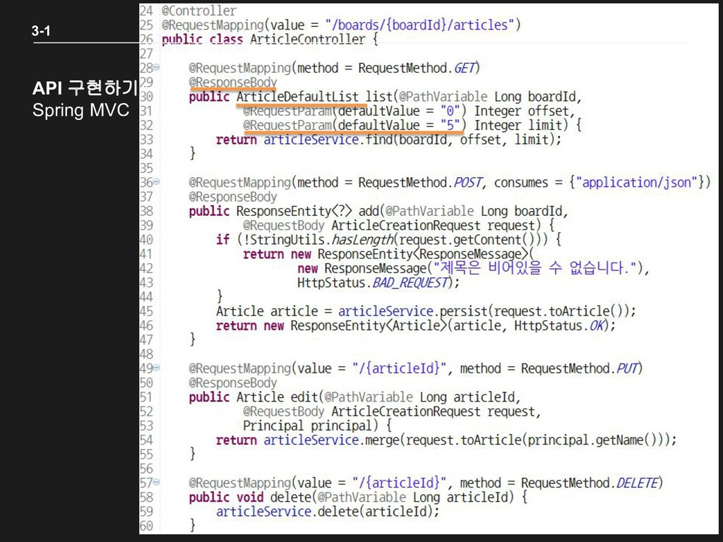 4 8 3-1 API 구현하기: Spring MVC